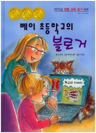 베이 초등학교의 블로거