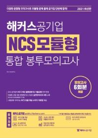 해커스공기업 NCS 모듈형 통합 봉투모의고사(2021)