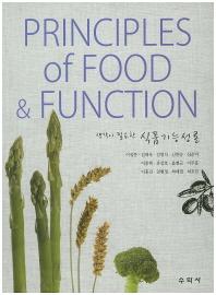 생각이 필요한 식품기능성론