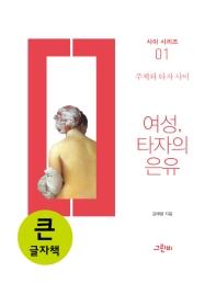 여성, 타자의 은유(큰글자책)(사이 시리즈 1)