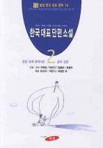 한국대표단편소설 2