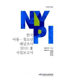 한국 아동 청소년 패널조사2010 3 사업보고서