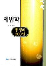 세법학 총정리 200선(2006)