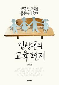 김상곤의 교육편지