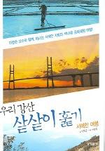 우리 강산 샅샅이 훑기 (서해안 여행)