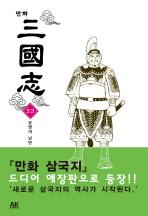 만화 삼국지. 23