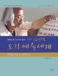 도자예술세계