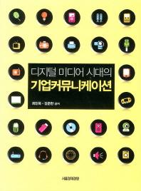 디지털 미디어 시대의 기업 커뮤니케이션