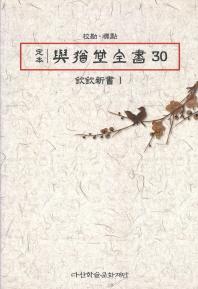 정본 여유당전서 30-31권 세트