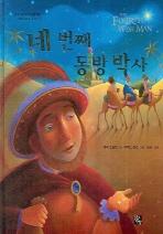 맑은가람 테마동화책 네 번째 동방박사