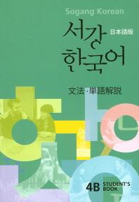 서강 한국어 4B(Students Book)(문법 단어해설)(일본어판)