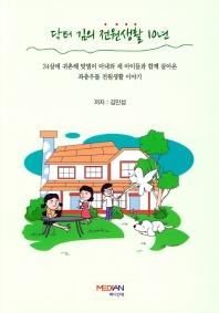 닥터 김의 전원생활 10년