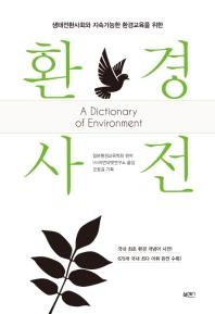 환경 사전
