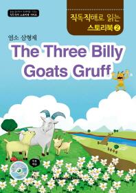 The Three Billy Goats Gruff (염소 삼형제)