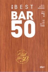 Best Bar 50(베스트바 50)(2016)