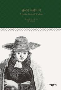 퀘이커 지혜의 책