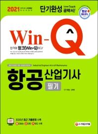 Win-Q 항공산업기사 필기 단기완성(2021)