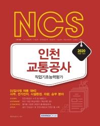NCS 인천교통공사 직업기초능력평가(2020)
