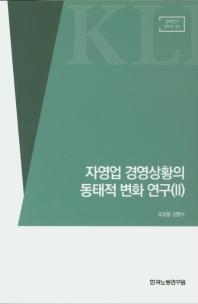 자영업 경영상황의 동태적 변화 연구. 2