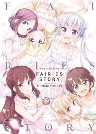 뉴 게임(New Game) 화집: Fairies Story