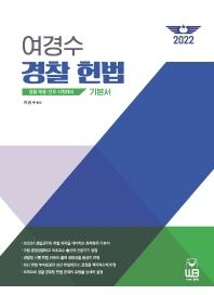 여경수 경찰 헌법 기본서(2022)