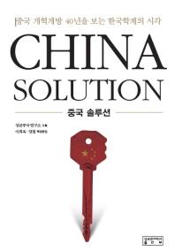 중국 솔루션