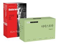 아시아 한국 대표 소설 110 세트. 10: 디아스포라(소세트)