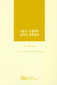 서울시 소셜벤처 실태와 정책방향