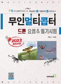 무인멀티콥터 드론 요점 & 필기시험(2021)