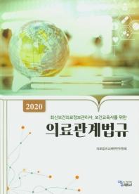 의료관계법규(2020)