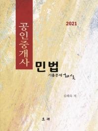 공인중개사 민법 기출문제 해설(2021)
