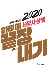 하루에 끝장내기 세무사 상법(2020)