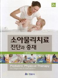 소아물리치료 진단과 중재