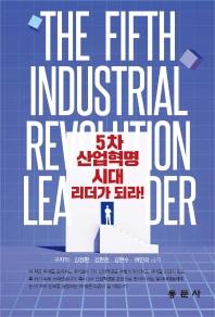 5차 산업혁명시대 리더가 되라!