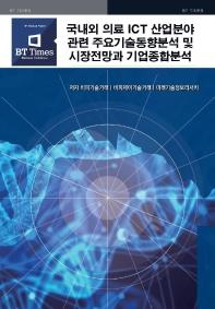 국내외 의료 ICT 산업분야관련 주요기술동향분석 및 시장전망과 기업종합분석
