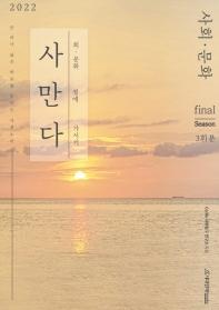 사만다 고등 사회문화 모의고사 Final(2022)