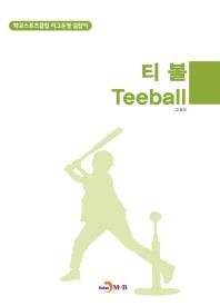 티볼(Teeball)