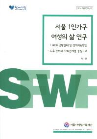 서울 1인가구 여성의 삶 연구: 4050 생활실태 및 정책지원방안