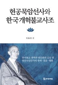 현공묵암선사와 한국개혁불교사조