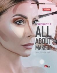 메이크업의 모든 것: All About Makeup