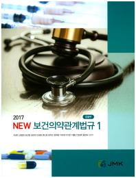 New 보건의약관계법규 세트(2017)