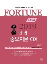포춘(Fortune) 민법 중요지문 OX(2019)