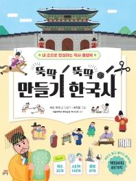 만들기 한국사