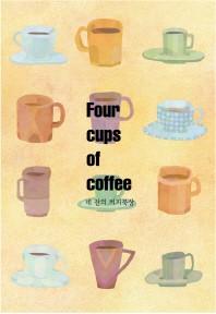 네 잔의 커피묵상(Four cups of coffee): 12제자컵
