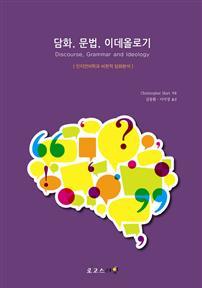 담화, 문법, 이데올로기: 인지언어학과 비판적 담화분석