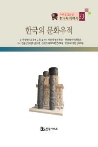 한국의 문화유적