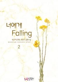 너에게 폴링 (Falling)