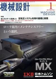機械設計 기계설계 1년 정기구독 -12회  (발매일: 10일)