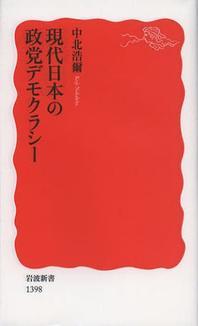 現代日本の政黨デモクラシ-
