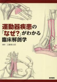 運動器疾患の「なぜ?」がわかる臨床解剖學